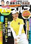 週刊 パーゴルフ 2019/5/7・14合併号