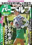 週刊 パーゴルフ 2019/5/21号