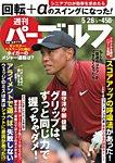 週刊 パーゴルフ 2019/5/28号