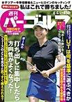 週刊 パーゴルフ 2019/6/4号