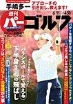週刊 パーゴルフ 2019/6/11号