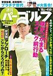 週刊 パーゴルフ 2019/6/18号
