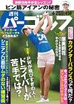 週刊 パーゴルフ 2019/6/25号