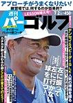 週刊 パーゴルフ 2019/7/2号