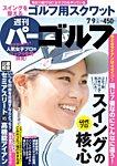 週刊 パーゴルフ 2019/7/9号