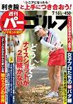 週刊 パーゴルフ 2019/7/16号