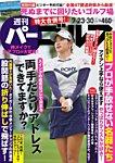 週刊 パーゴルフ 2019/7/23・30合併号