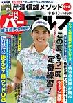 週刊 パーゴルフ 2019/8/6・13合併号