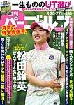 週刊 パーゴルフ 2019/8/20・27合併号