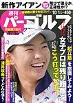 週刊 パーゴルフ 2019/10/1号