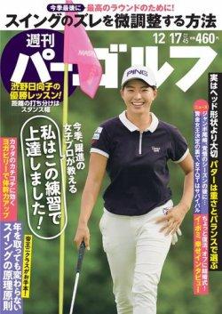週刊 パーゴルフ 2019/12/17号