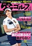 週刊 パーゴルフ 2020/10/13号