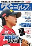 週刊 パーゴルフ 2020/10/20号