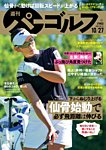 週刊 パーゴルフ 2020/10/27号