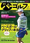 週刊 パーゴルフ 2020/11/3号