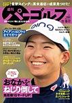 週刊 パーゴルフ 2020/11/10・17合併号