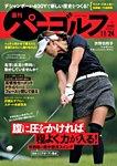週刊 パーゴルフ 2020/11/24号
