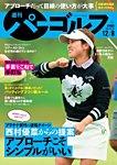週刊 パーゴルフ 2020/12/8号