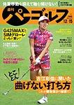 週刊 パーゴルフ 2020/12/15号