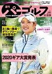 週刊 パーゴルフ 2020/12/22・29合併号