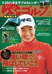 週刊 パーゴルフ 2021/1/5・12合併号