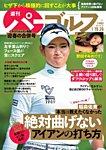 週刊 パーゴルフ 2021/1/19・26合併号