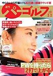 週刊 パーゴルフ 2021/2/2号