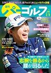 週刊 パーゴルフ 2021/2/9号