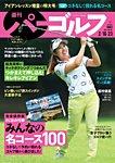 週刊 パーゴルフ 2021/2/16・23合併号