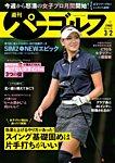週刊 パーゴルフ 2021/3/2日号