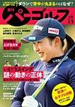 週刊 パーゴルフ 2021/3/9号