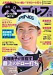 週刊 パーゴルフ 2021/3/16号