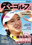 週刊 パーゴルフ 2021/3/23号