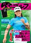 週刊 パーゴルフ 2021/3/30・4/6合併号