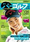 週刊 パーゴルフ 2021/4/13号