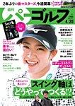 週刊 パーゴルフ 2021/4/20号