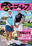 週刊 パーゴルフ 2021/4/27号