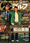 週刊 パーゴルフ 2021/5/4号