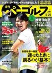週刊 パーゴルフ 2021/5/25号