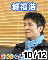 【城福浩】城福浩の『今魅せる!城福ノート』 2011/10/12 発売号