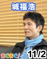 【城福浩】城福浩の『今魅せる!城福ノート』 2011/11/02 発売号