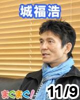 【城福浩】城福浩の『今魅せる!城福ノート』 2011/11/09 発売号