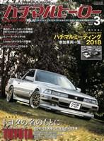 ハチマルヒーロー 2019年 3月号 vol.52