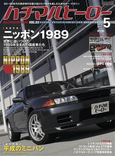 ハチマルヒーロー 2019年 5月号 vol.53