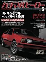 ハチマルヒーロー 2020年 5月号 vol.59