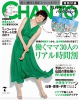CHANTO 2017年7月号