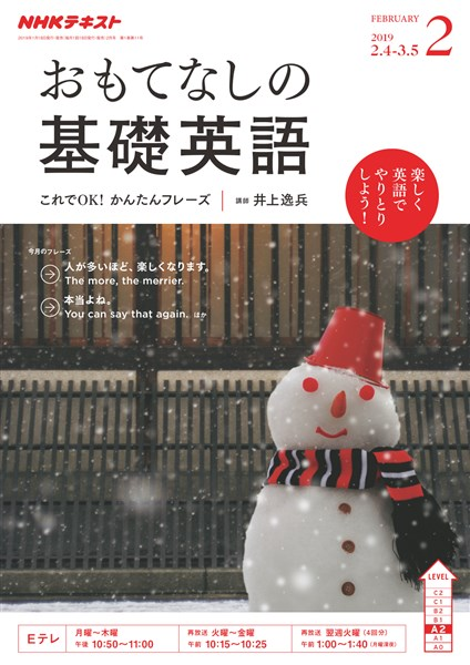 NHKテレビ おもてなしの基礎英語  2019年2月号