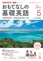 NHKテレビ おもてなしの基礎英語  2019年5月号