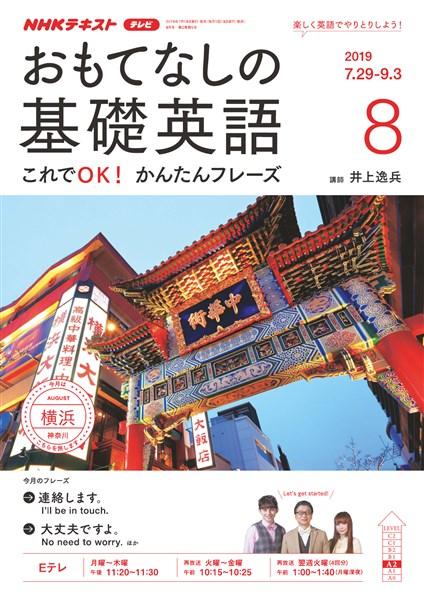 NHKテレビ おもてなしの基礎英語  2019年8月号