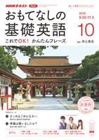 NHKテレビ おもてなしの基礎英語  2019年10月号